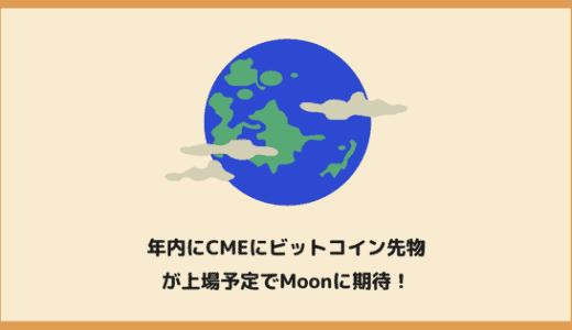 年内にCMEにビットコイン先物が上場予定でMoonに期待!