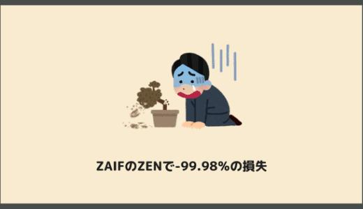 ZAIFのZENで-99.98%の損失を出した人がいるww