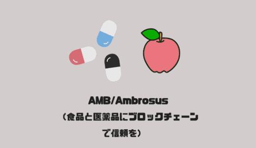 AMB/Ambrosus(食品と医薬品にブロックチェーンで信頼を)