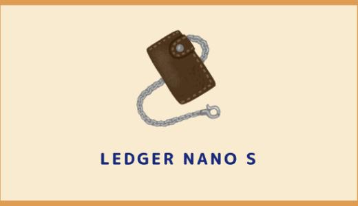ハードウェアウォレット『Ledger Nano S』の特徴や注意点