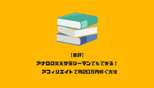 【書評】アナログ文系サラリーマンでもできる! アフィリエイトで月20万円稼ぐ方法