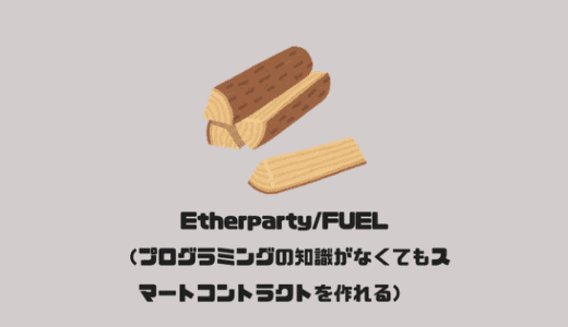 Etherparty/FUEL(プログラミングの知識がなくてもスマートコントラクトを作れる)
