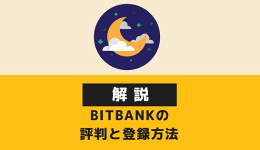 bitbank(ビットバンク)をおすすめする5つの理由と口座開設・新規登録方法・評判を徹底解説