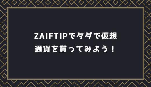 【無料】Zaiftip(ザイフチップ)でタダで仮想通貨をもらってみよう!
