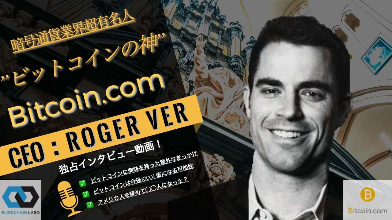 Roger-Ver-1
