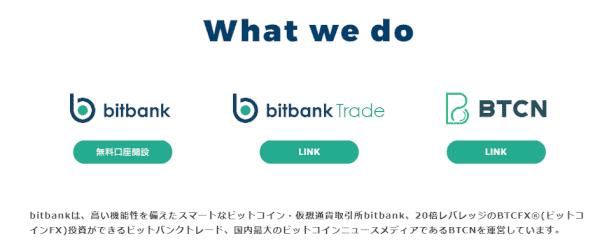 bitbankとは