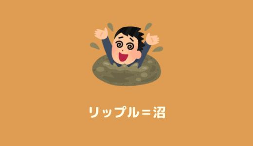 リップル=沼