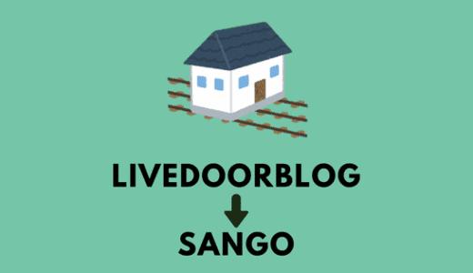 ライブドアブログからWordPressテーマ「SANGO」に引っ越ししました。