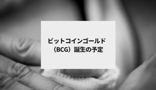 10月24日にビットコインゴールド(BCG)が誕生する予定だよ。