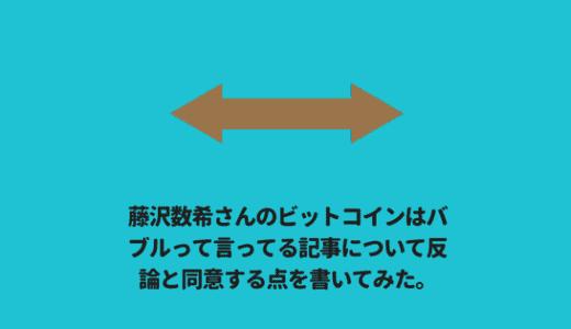 藤沢数希さんのビットコインはバブルって言ってる記事について反論と同意する点を書いてみた。