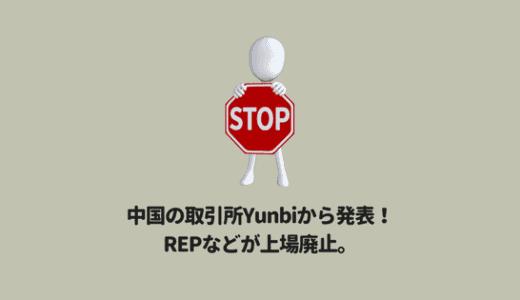 中国の取引所Yunbiから発表!REPなどが上場廃止。