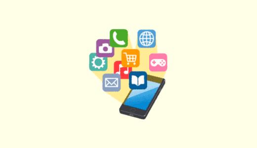 【初心者におすすめのアプリを総まとめ】入れるべき仮想通貨の無料スマホアプリはこれ!