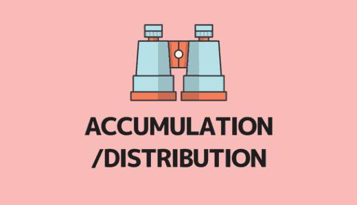 仮想通貨チャート分析|トレンドの方向を探す【Accumulation / Distribution】