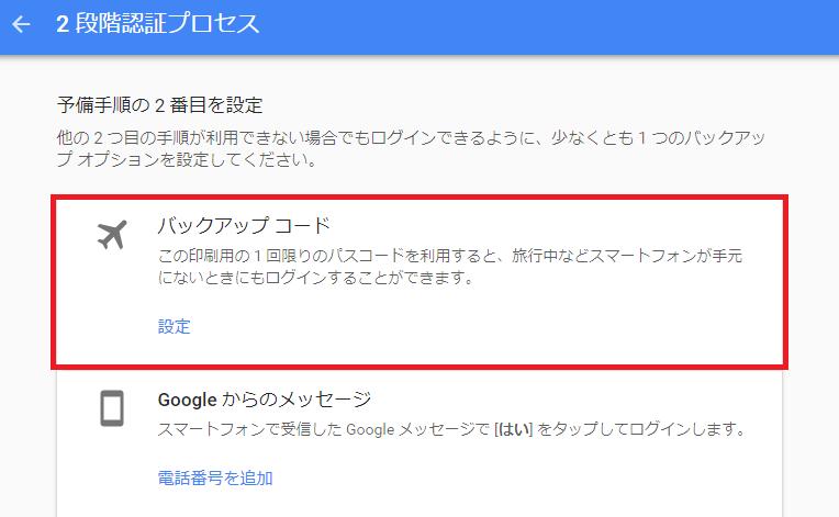 google-process-11