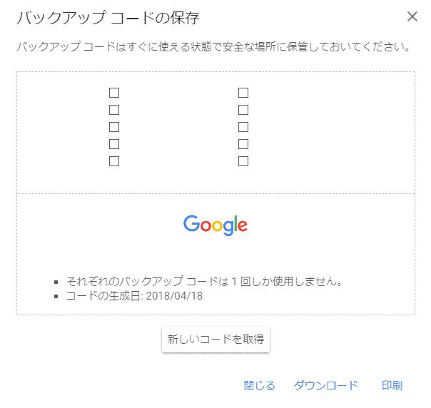 google-process-12