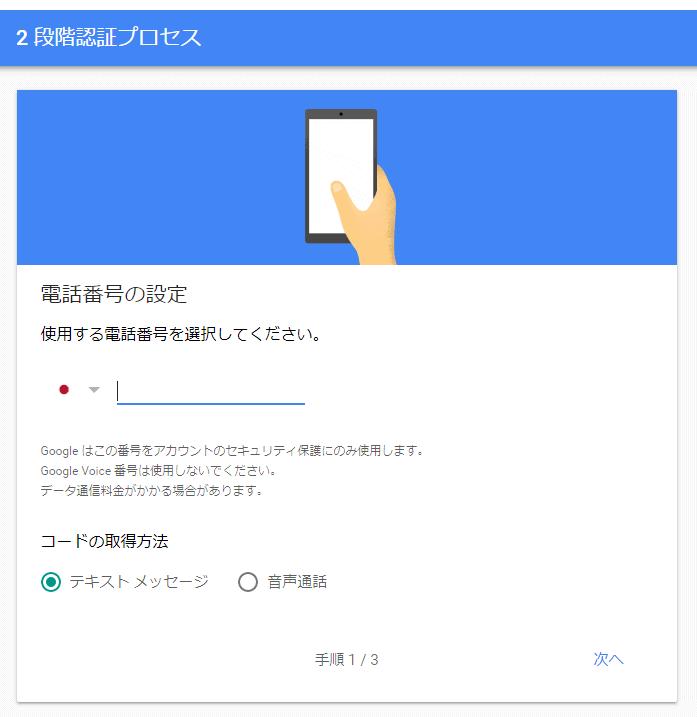 google-process-3