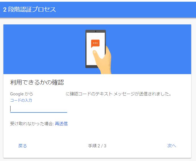google-process-4