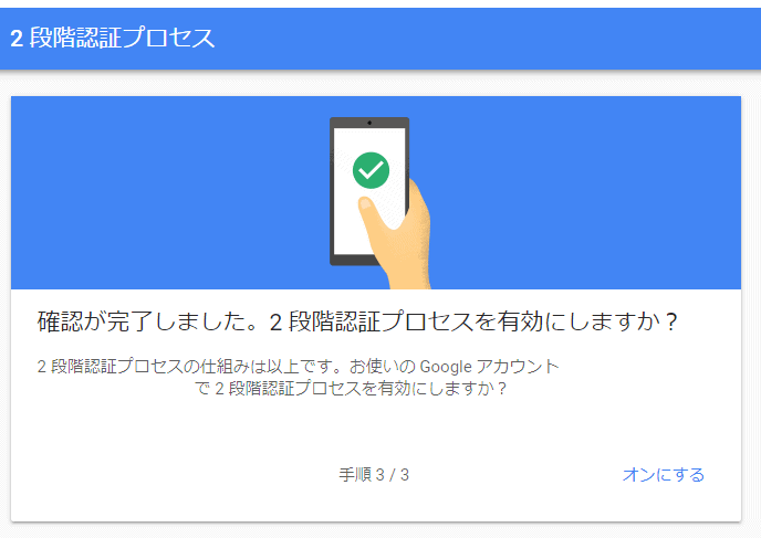 google-process-5
