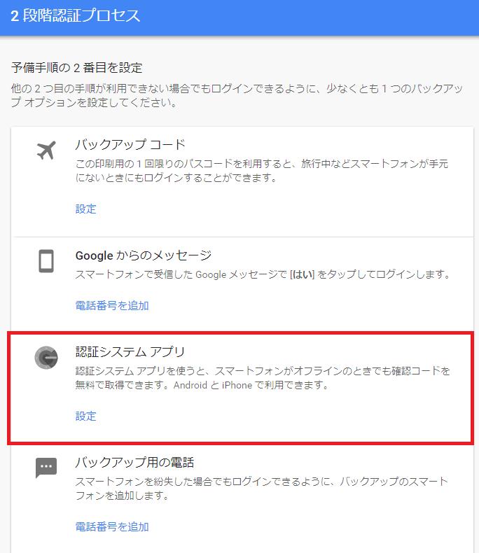 google-process-6