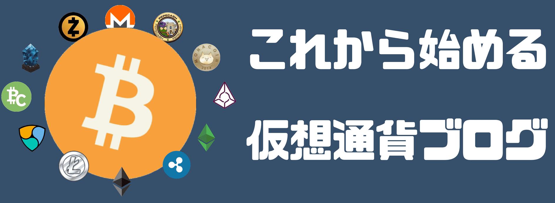 これから始める仮想通貨ブログ