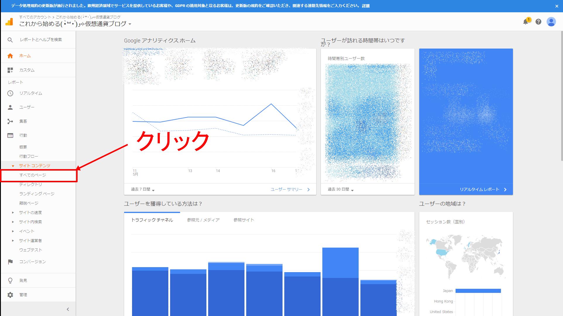 googleanalyticsimage-1