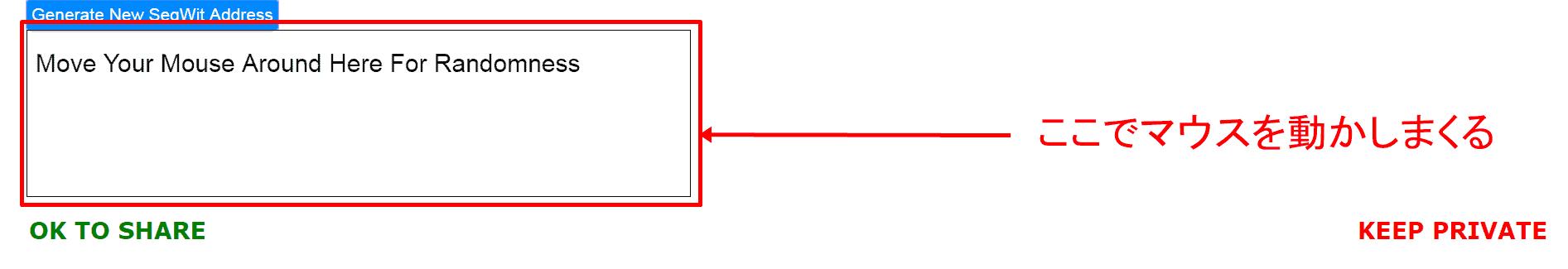 ビットコインペーパーウォレットの作り方