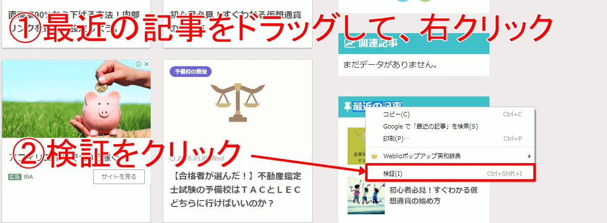 URLの調べ方1