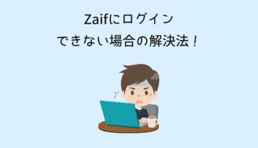 二段階認証の失敗などでZaif(ザイフ)にログインできない場合の原因と解決法!