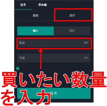 ビットバンクでの買い方(成行)