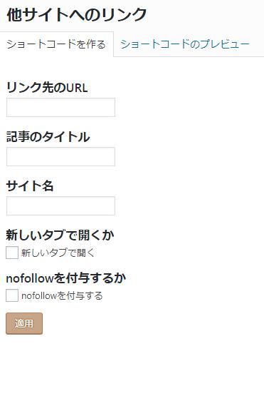 他サイトへのリンク