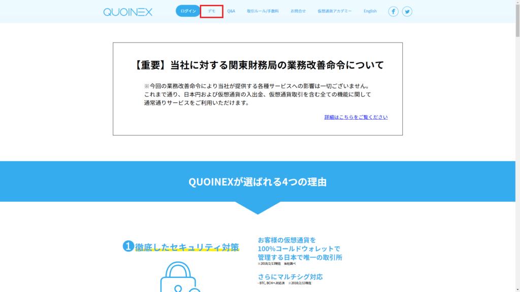 QUOINEX-1