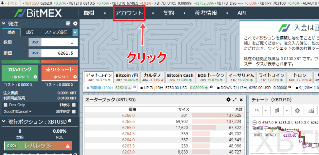 bitmex3