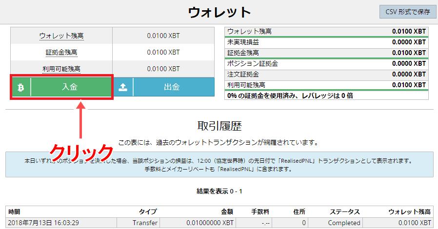 bitmex4