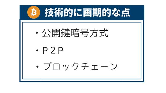 公開鍵暗号方式・P2P・ブロックチェーン
