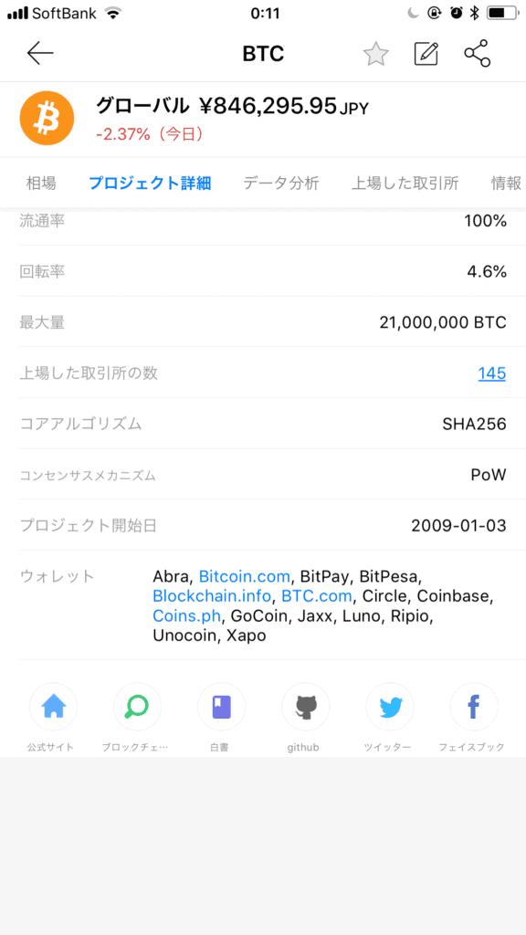 my token 通貨の詳細2