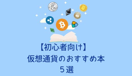 【初心者向け】仮想通貨のおすすめ本5選