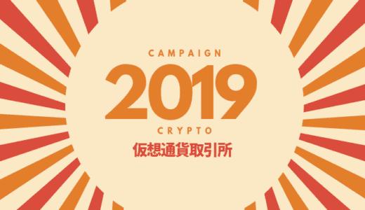 【2019年】仮想通貨取引所キャンペーンまとめ。口座開設や取引手数料をお得に!