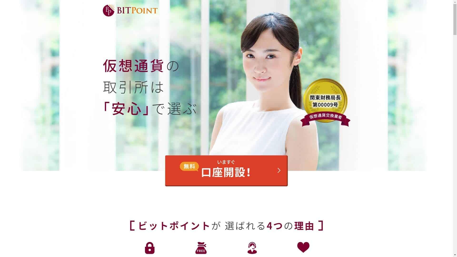 bitpoint1