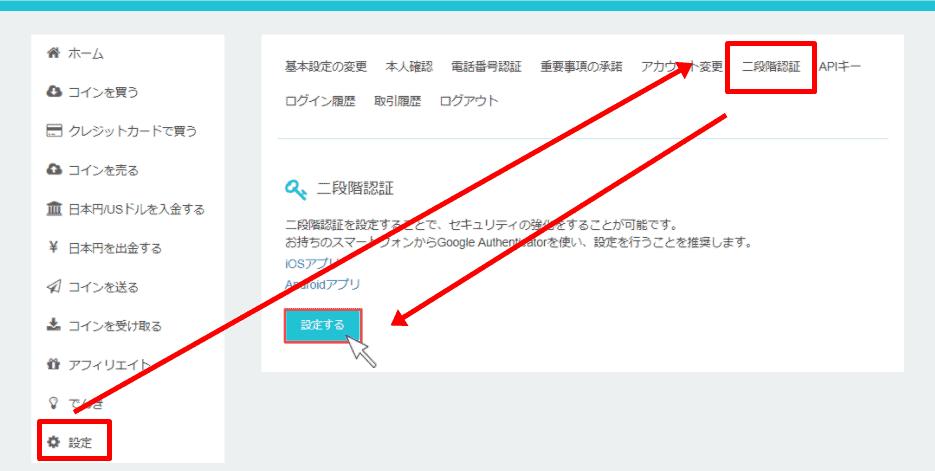 コインチェック二段階認証の設定
