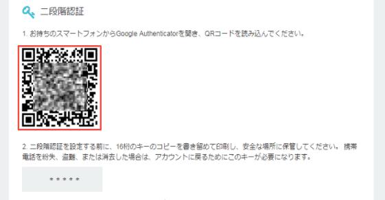 コインチェックQRコード