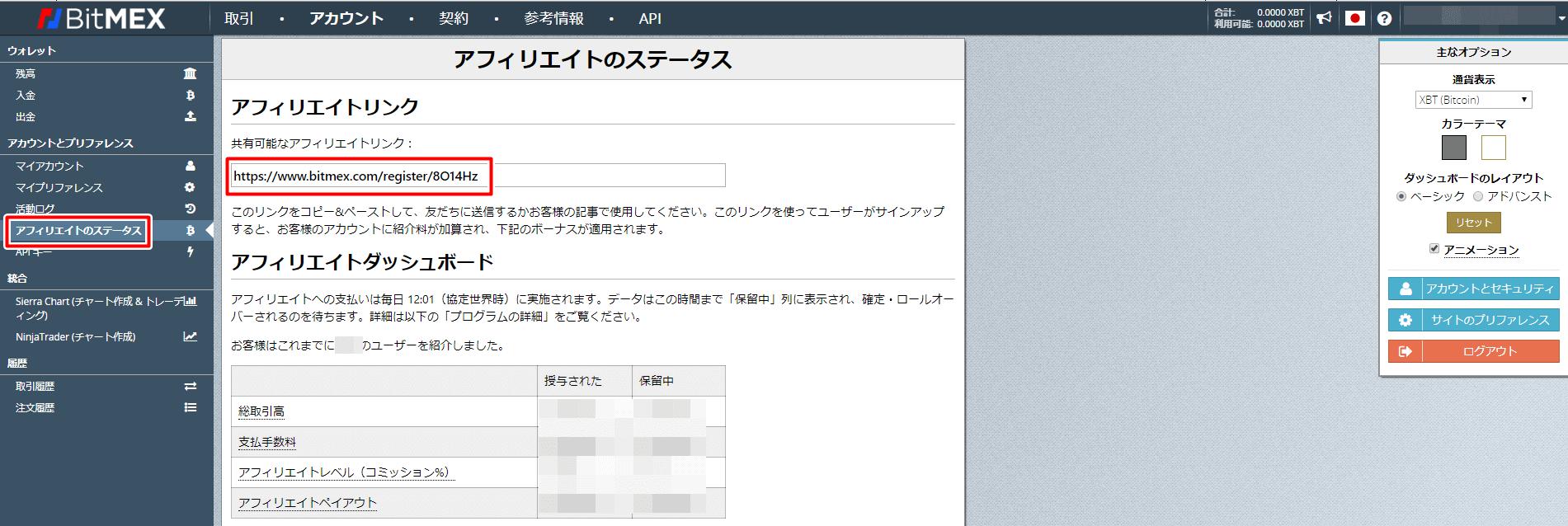 bitmex-アフィリエイト-1