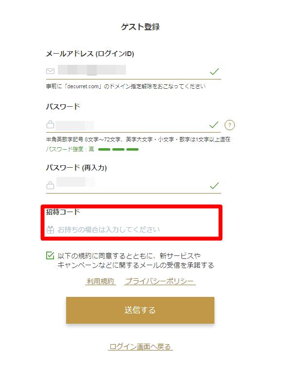 decurret招待コード