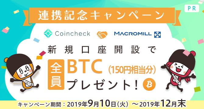 coincheck_cp2