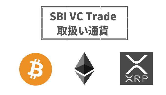 sbivc取り扱い通貨