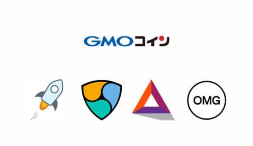 GMOコインで新規取り扱いが開始されたステラルーメン・ネム・ベーシックアテンショントークン・オーエムジーの特徴を紹介