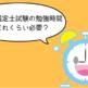 【合格者が語る】不動産鑑定士試験の勉強時間はどれくらい必要?