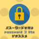 仮想通貨パスワードを管理するアプリ「Password 3 Lite」の使い方!