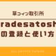 草コイン取引所「Tradesatoshi」の使い方と登録方法を解説