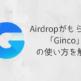 「Ginco(ギンコ)」の特徴や使い方を紹介|Airdropがもらえるモバイルウォレットアプリ