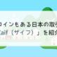 草コインもある日本の取引所「Zaif(ザイフ)」を紹介!
